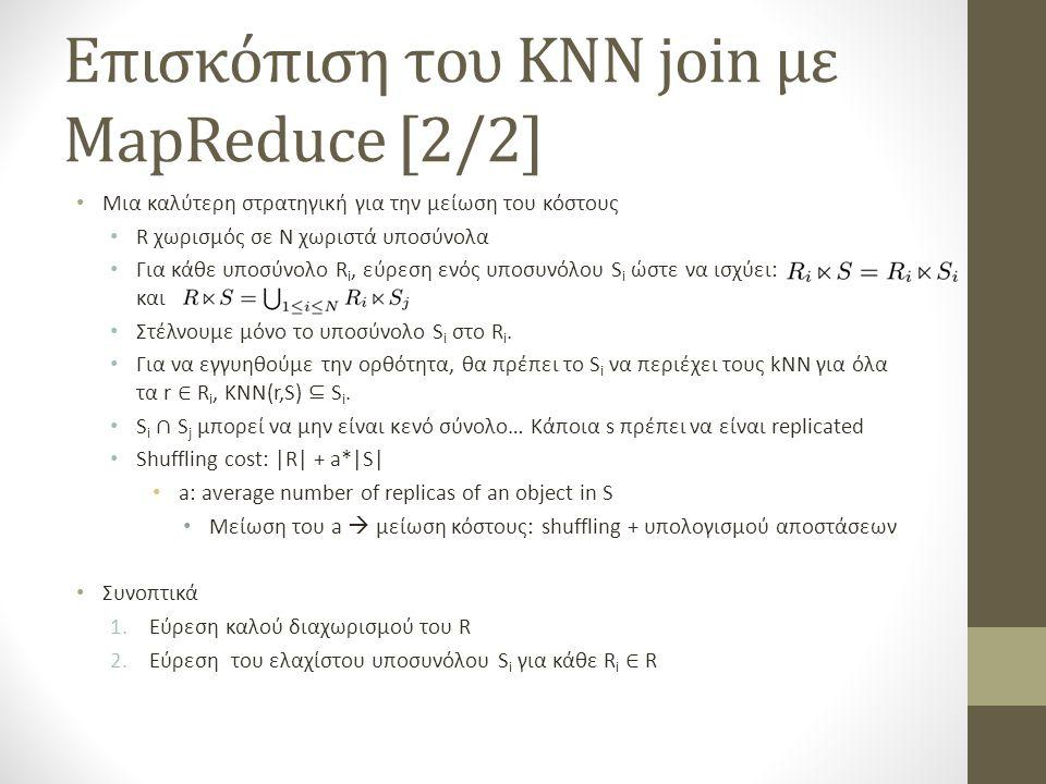 Επισκόπιση του KNN join με MapReduce [2/2]